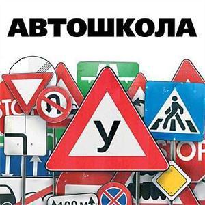 Автошколы Гурьевска