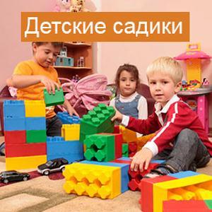 Детские сады Гурьевска