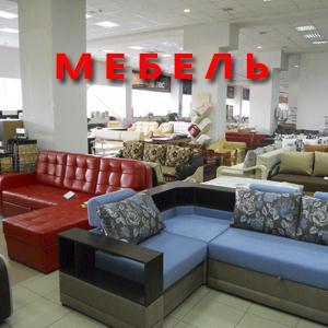 Магазины мебели Гурьевска