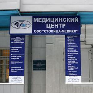 Медицинские центры Гурьевска