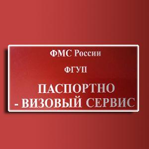 Паспортно-визовые службы Гурьевска