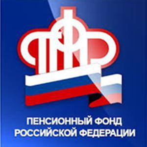 Пенсионные фонды Гурьевска