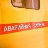 Аварийные службы в Гурьевске