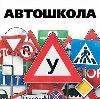 Автошколы в Гурьевске
