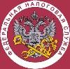 Налоговые инспекции, службы в Гурьевске