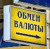 Обмен валют в Гурьевске