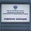 Отделения полиции в Гурьевске