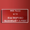 Паспортно-визовые службы в Гурьевске