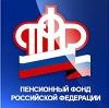 Пенсионные фонды в Гурьевске