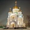 Религиозные учреждения в Гурьевске