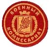 Военкоматы, комиссариаты в Гурьевске