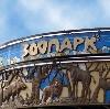 Зоопарки в Гурьевске