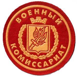 Военкоматы, комиссариаты Гурьевска