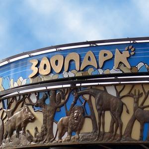 Зоопарки Гурьевска